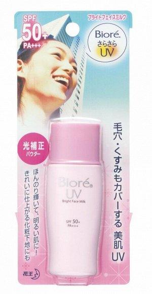 Biore UV Perfect Bright Milk — солнцезащитное молочко для лица