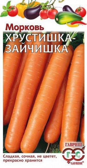 Морковь Хрустишка-зайчишка 2,0 г автор.
