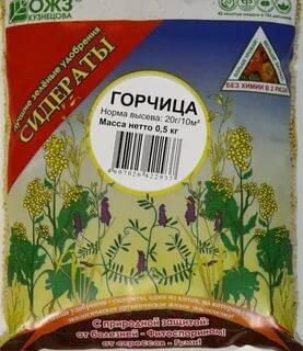 ГОРЧИЦА - зеленое удобрение (семена)