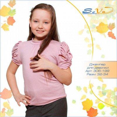 SEVA -  четкий детский трикотаж, цена сказка! — Пуловеры, джемперы - Скидки — Для девочек