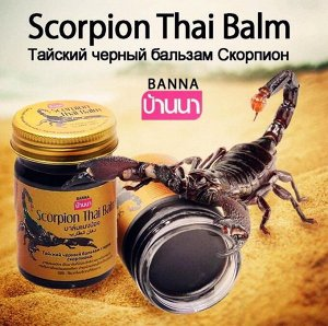 Тайский чёрный бальзам Cкорпион, Banna, 50 гр.