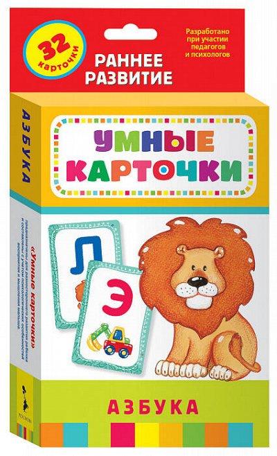 «POCMЭН» — Детское издательство №1 в России — Умные карточки 0+ — Развивающие игрушки