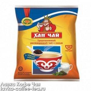 """Чай с солью и перцем """"ХАН"""" 30 шт"""