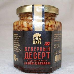 """Десерт """"Северный"""" Кедровый орех в сиропе из шиповника"""