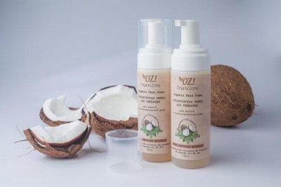 Organic Zone. Натуральная косметика по супер ценам!🔥 — Очищение для лица — Муссы и пенки для умывания