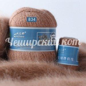 Пряжа кашемировая НОРКА, цвет 834