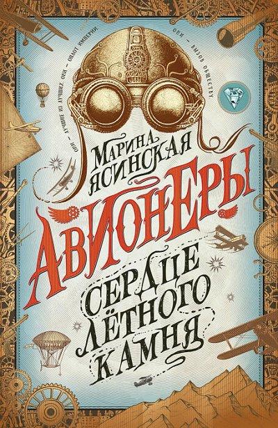«POCMЭН» — Детское издательство №1 в России — Авионеры
