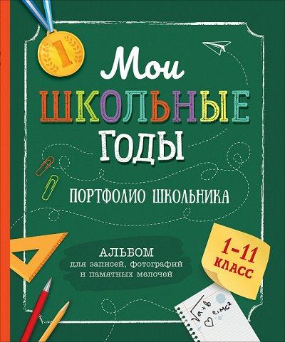 «POCMЭН» -92 Детское издательство №1 в России! — Для школьников — Детская литература