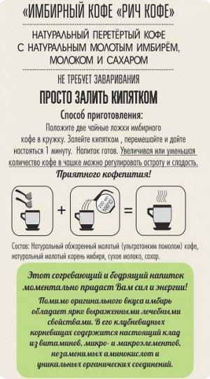 Кофе. Имбирный кофе с молоком и сахаром, 250 г