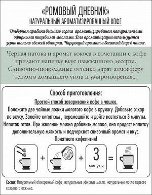Ромовый Дневник, 150 г (молотый)