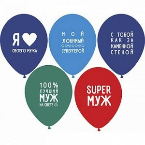 """14""""шар воздушный с рисунком Любимый Муж"""