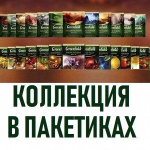 >>> коллекция пакетированного чая