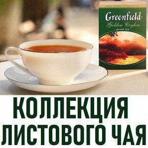 >>> коллекция листового чая