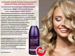 КОНЦЕПТ Бальзам 300 мл  Песочный блонд