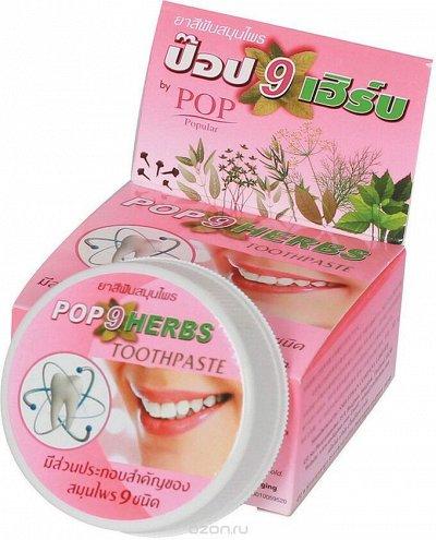 Тайская зубная паста. Бальзамы