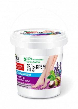 """Гель - крем д/ног """"ОХЛАЖДАЮЩИЙ"""" банка 155мл"""