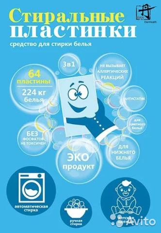 Мегараспродажа ЭКОпродуктов - 105 — Бытовая НеХимия. Все для уборки и стирки — Продукты питания