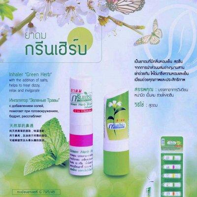 Тайский супермаркет! Мега-дешево! Мега-ассортиментище! 96 — Ингаляторы назальные — Красота и здоровье