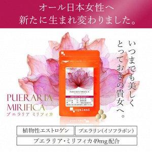 Пуэрария мирифика - упругая и красивая грудь!