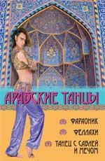 Арабские танцы:фараоник,феллахи,танец с саблей