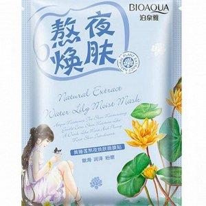 BIOAQUA Маска-салфетка для лица с желтой водяной лилией