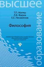 Философия:учебник