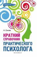 Краткий справочник практического психолога.