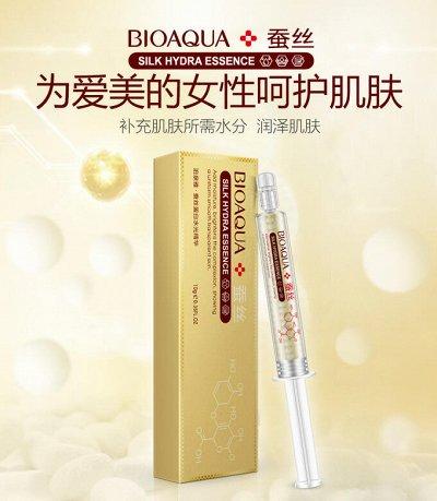 💟Новый приход Любимый Тайланд +Азиатская косметичка! 🌺  — Эссенции для лица Ю. Китай — Красота и здоровье