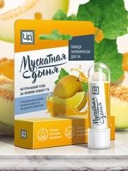ЦА Крым Безсульфатные шампуни💖+эфирные масла! — Помада гигиеническая для губ — Для губ