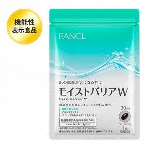 FANCL Moist Barrier W - комплекс для удержания влаги в клетках кожи