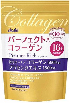 ASAHI Rpemier Rich Perfect Collagen - идеальный премиум коллаген