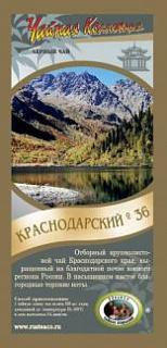 Приятного чаепития с РЧК!  — Черные чаи Россия — Чай