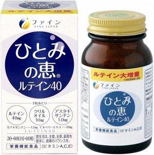 Fine Japan - витаминный комплекс для глаз на основе экстракта крилля и лютеина