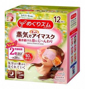 KAO Megrythm - тепловая маска для глаз с ароматом ромашки