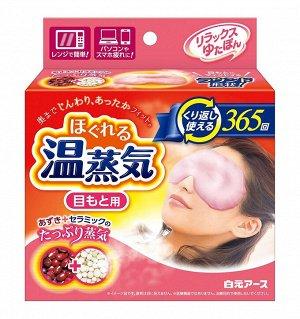 Yutapon - грелка для глаз с бобами адзуки (многоразовая)