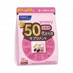 FANCL 50+ - сбалансированный комплекс витаминов и минералов для возраста 50+ лет