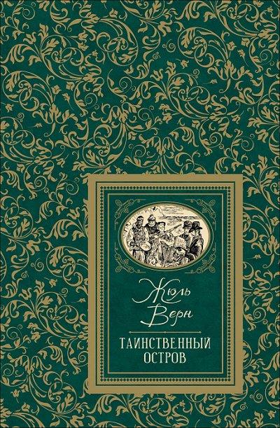 «POCMЭН» — Детское издательство №1 в России — Большая детская библиотека — Детская литература