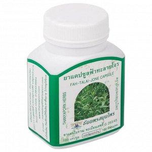 Фа Талай Джон - травяные Витамины против гриппа и простуды