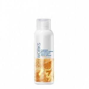 Расслабляющее средство для ножных ванночек с ароматом апельсина и корицы, 100 мл
