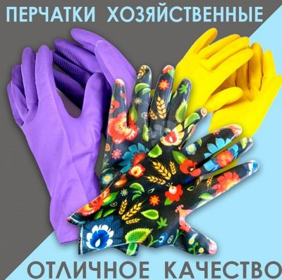 Экспресс-доставка✔Туалетная бумага✔✔✔Всё в наличии✔✔ — Перчатки хозяйственные отличного качества! — Перчатки