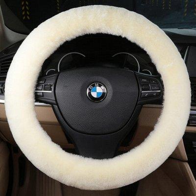 Готовимся к зиме !  Тепло и комфорт в Вашем Авто!  — Оплетки — Аксессуары