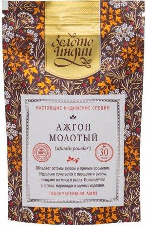 Ажгон молотый (Ajwain Powder) индийский тмин 30 гр