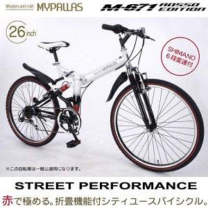 Складной велосипед My Pallas M-671 W