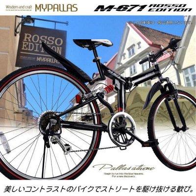 Из Японии! Товары для туризма и отдыха! — Японские ВЕЛОСИПЕДЫ — Велосипеды