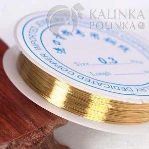 Проволока для украшений на катушке, длина 14 метров, толщина 0.3мм, цвет золото.
