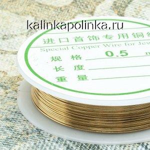 Проволока ювелирная латунная на катушке, цвет золото, толщина 0,5 мм, длина 9 метров.