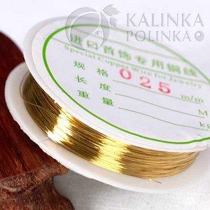 Проволока для украшений на катушке, длина 13 метров, толщина 0.25мм, цвет золото.
