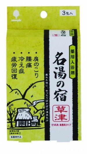 """Соль для принятия ванны """"Bath Salt  Novopin Onsen"""" «Горячий источник Кусацу» (с расслабляющим лесным ароматом) 25 г х 3 шт (в коробочке) / 120"""