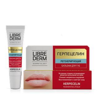 LIBREDERM - только то , что нужно твоей коже. СТОК!  — LIBREDERM Для губ — Уход для век и губ
