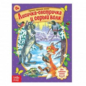 Русская народная сказка «Лисичка-сестричка и серый волк», 12 стр.